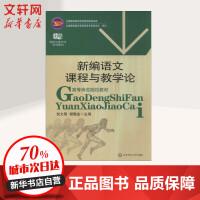 新编语文课程与教学论 华东师范大学出版社