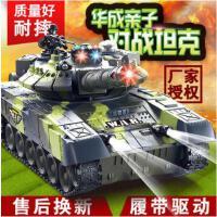 亲子游戏对战遥控坦克超大号 可发射充电动儿童坦克模型玩具履带式男孩仿真汽车