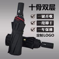 雨伞全自动双层伞折叠加大十骨黑胶自动伞三折防晒遮阳伞