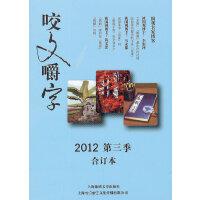 2012《咬文嚼字》第三季合订本