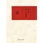 历史名人荟萃(珠玑姓氏文化丛书)