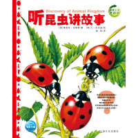 动物王国大探秘(第1辑):听昆虫讲故事
