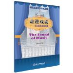 义务教育拓展性课程 走进戏剧――英语戏剧表演 The Sound of Music