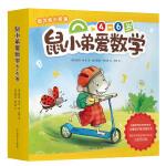 鼠小弟爱数学4~6岁(全10册)助力幼小衔接