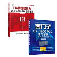 【全2册】西门子S7-1200 PLC学习手册 基于LAD和SCL编程+TIA博途软件与S7-1200/1500 PL