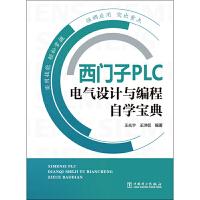 西门子PLC电气设计与编程自学宝典