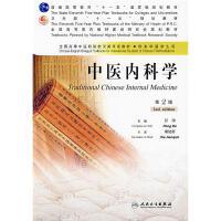 中医内科学(本科中医双语)第2版 彭勃 主编