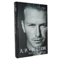 【正版二手书旧书8成新】大卫.贝克汉姆:我的立场 大卫贝克汉姆 中国城市出版社 9787507415612