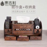 装遥控器收纳盒式木质实木放复古创意客厅茶几多功能纸巾盒抽纸盒 收纳盒