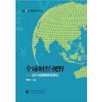 全球财经视野:2016国际财经周记