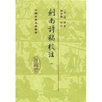 剑南诗稿校注(中国古典文学丛书 精装 全八册)