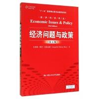 经济问题与政策(第5版)/经济科学译丛