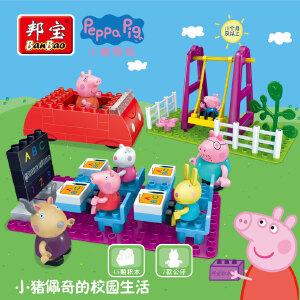 【当当自营】小猪佩奇佩琪邦宝益智大颗粒积木儿童玩具校园生活A06081