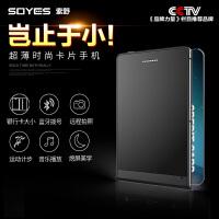 2017新款德国SOYES H1超薄超小 金属智能触控迷你音乐小卡片手机