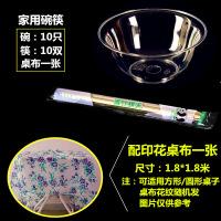 【家�b� 夏季狂�g】家用碗筷野餐一次性餐具套�b生日水晶塑料透明碗�P杯勺筷子五一