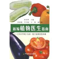 新编植物医生指南孙培博中国农业出版社9787109128927