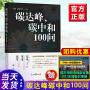 碳达峰碳中和100问 陈迎环境气候变化低碳能源革命转型案例节能减排中国碳排放权交易实务金融核算机制体系概论绿色低碳技术书籍
