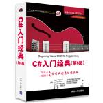 C#入门经典(第6版)