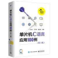 单片机C语言应用100例(第3版)(含光盘1张)