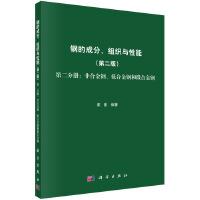 钢的成分、组织与性能 第二分册:非合金钢、低合金钢和微合金钢