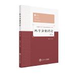 地方法制评论(第5卷)