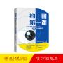 构图第一课:迅速提高摄影水平的99个关键技巧 北京大学出版社