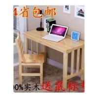 实木笔记本台式电脑桌家用简约现代电脑桌松木书桌学习桌