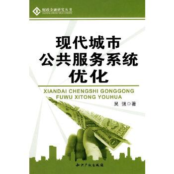 【旧书二手书9成新】现代城市公共服务系统优化 吴强 9787802471689 知识产权出版社 【正版现货,下单即发,部分绝版书售价高于定价】