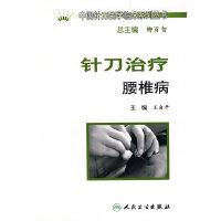 中国针刀医学临床系列丛书・针刀治疗腰椎病