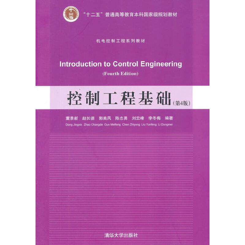 控制工程基础(第4版)(机电控制工程系列教材)