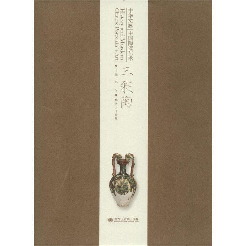 中华文脉 中国陶瓷艺术三彩陶