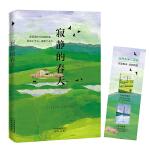 寂静的春天(自然文学三部曲之一,名家翻译,插图典藏。世界环境保护运动的奠基之作,美国自然文学的典范。八年级上教育部新编