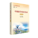 中国改革开放全景录(青海卷)