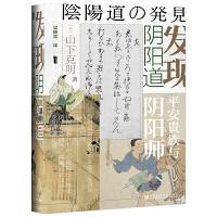 甲骨文丛书・发现阴阳道:平安贵族与阴阳师