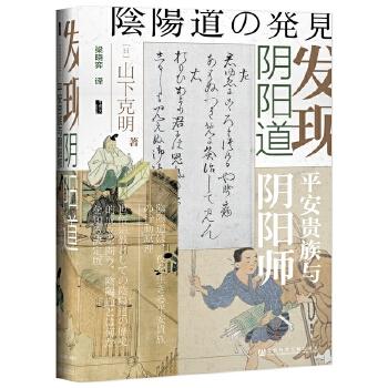 甲骨文丛书·发现阴阳道:平安贵族与阴阳师