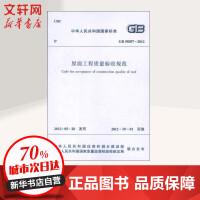 GB50207-2012屋面工程质量验收规范 本书编写组 编
