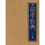 国学经典吕兵伟著北京出版社9787200070828