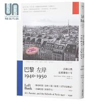 巴黎左岸1940-1950 法国文艺璀璨的十年 港台原版 阿涅丝.波西耶Agnès Poirier 文化历史
