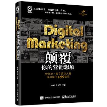 Digital Marketing颠覆你的营销想象——金鼠标·数字营销大赛经典案例100集锦(全彩)互联网 创意,提升你的营销策划力。