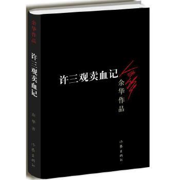许三观卖血记(新版)本书以博大的温情描绘了磨难中的人生,以激烈的故事形式表达了人在面对厄运时求生的欲望。
