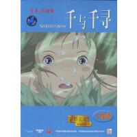 千与千寻:宫崎骏获金熊奖大作(3VCD)