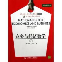 商务与经济数学(第七版)(双语工商管理) (英)伊恩?雅克