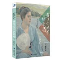 看日本美术的眼睛(以东西对比的视角,细说日本美术之美!经典畅销书《看名画的眼睛》作者高阶秀尔又一力作!)