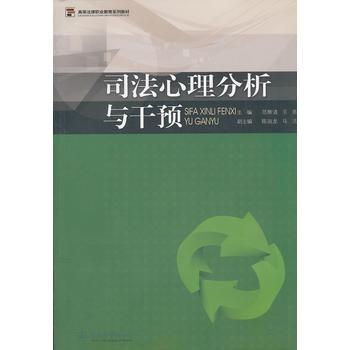 司法心理分析与干预(高等法律职业教育系列教材)