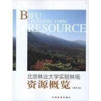 北京林业大学实验林场资源概览(1-1) 王勇 编
