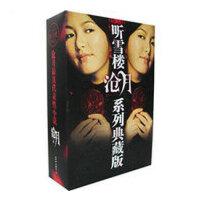 【旧书二手书85成新】听雪楼沧月系列典藏版(全3本)/沧月著