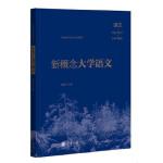 【正版新书直发】新概念大学语文 姜剑云 中华书局9787101100235