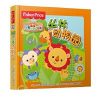 费雪宝宝七彩立体卡板书 丛林动物园