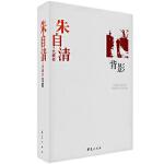 朱自清精选集《背影》