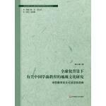 全球化背景下有关中国学前教育的地域文化研究:学前教育的文化适宜性视角